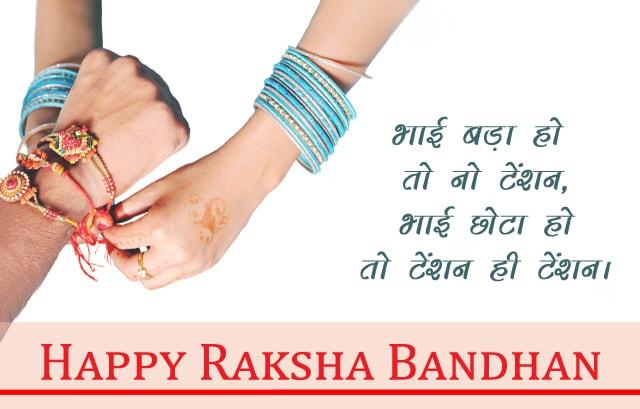 fb status raksha bandhan, facebook status raksha bandhan, rakshabandhan status for fb, rakhi status fb, rakhi status