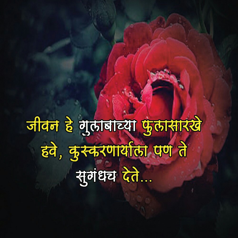 inspirational quotes in marathi with images, marathi inspirational quotes on life challenges