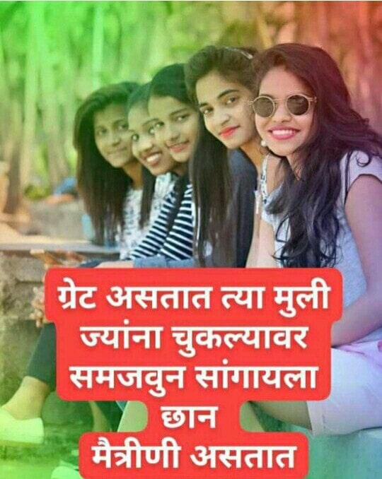 friendship quotes in marathi with images, friendship day quotes in marathi