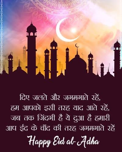 ईद उल जुहा मुबारक शायरी, Bakra Eid Mubarak Shayari, Bakra Eid Mubarakbad Shayari, eid mubarak shayari image, eid mubarak image shayari, eid mubarak image hindi, eid mubarak shayari