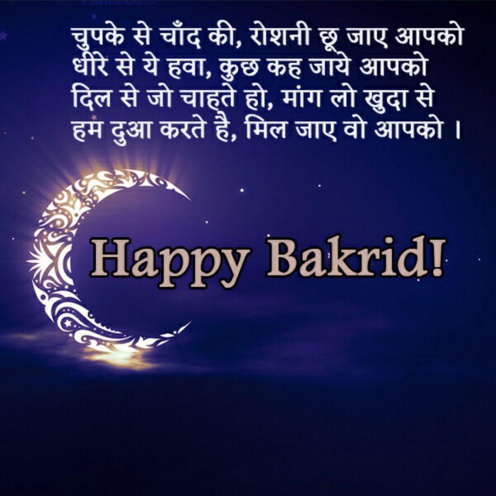 eid mubarak 2 line shayari, eid mubarak hindi shayari, eid mubarak love shayari, eid mubarak status in hindi, eid status in hindi, eid mubarak status hindi