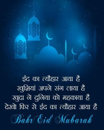 ईद उल जुहा मुबारक शायरी, Bakra Eid Mubarak Shayari, Bakra Eid Mubarakbad Shayari, बकरा ईद मुबारक SMS, eid mubarak hindi status, eid mubarak status shayari, eid mubarak fb status in hindi, eid mubarak two lines status, eid status, eid wishes in hindi, eid mubarak wishes in hindi