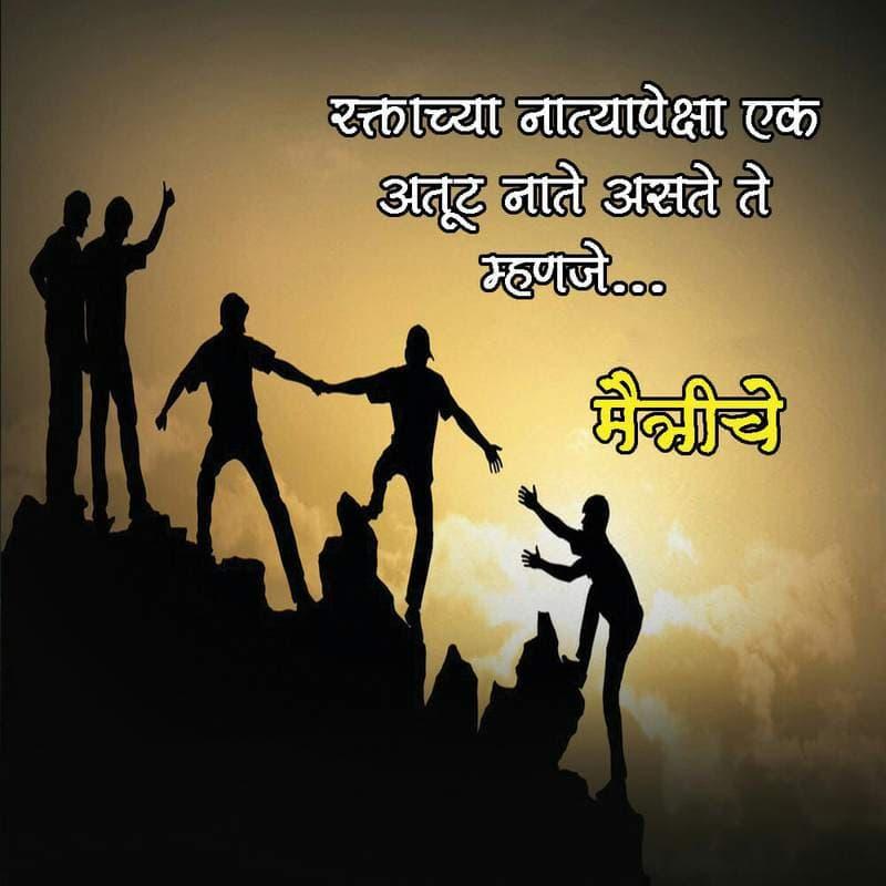 मराठी स्टेटस मैत्री attitude, Marathi Status Friendship