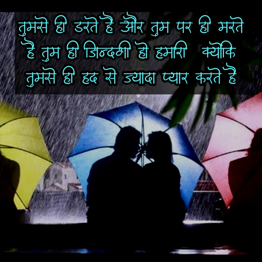 love messages in hindi, short love messages, Romantic Love Message
