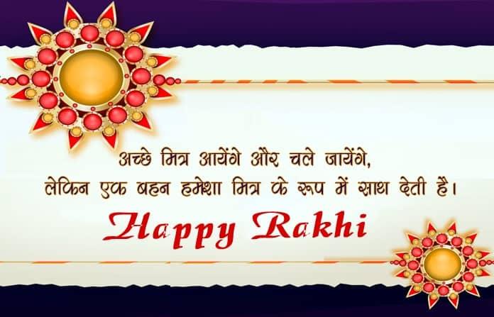 best rakhi status for fb, rakhi hindi status, rakhi special fb status, fb status on rakhi, rakhi facebook status
