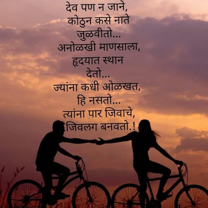 marathi shayari, marathi love shayari, love shayari marathi