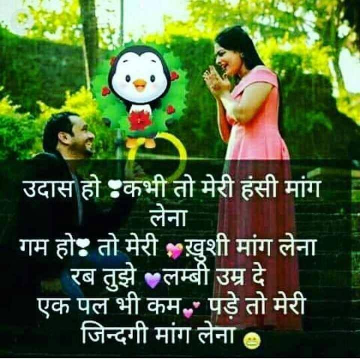 sweet love messages to your girlfriend, love messages in hindi