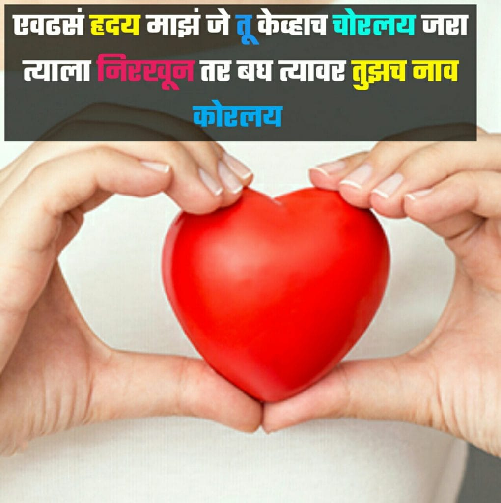 love shayari in marathi, Marathi shayari, marathi shayari love, shayari in marathi