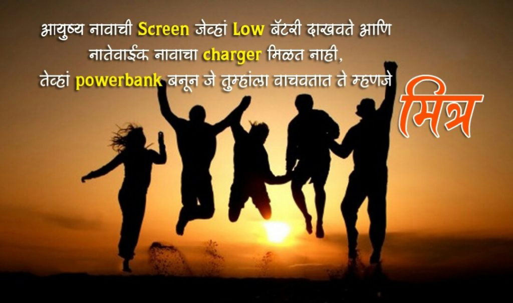 friendship in marathi, Best Happy Friendship Wishes, Friendship Dosti SMS Marathi