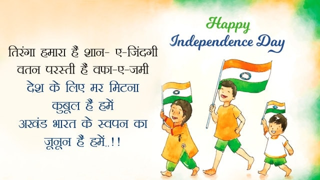 Special Swatantrata Diwas Image with Inspirational Sms in Hindi, Motivational Independence Day Shayari Images