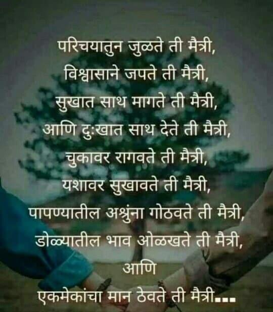 marathi shayari sms, sher shayari marathi