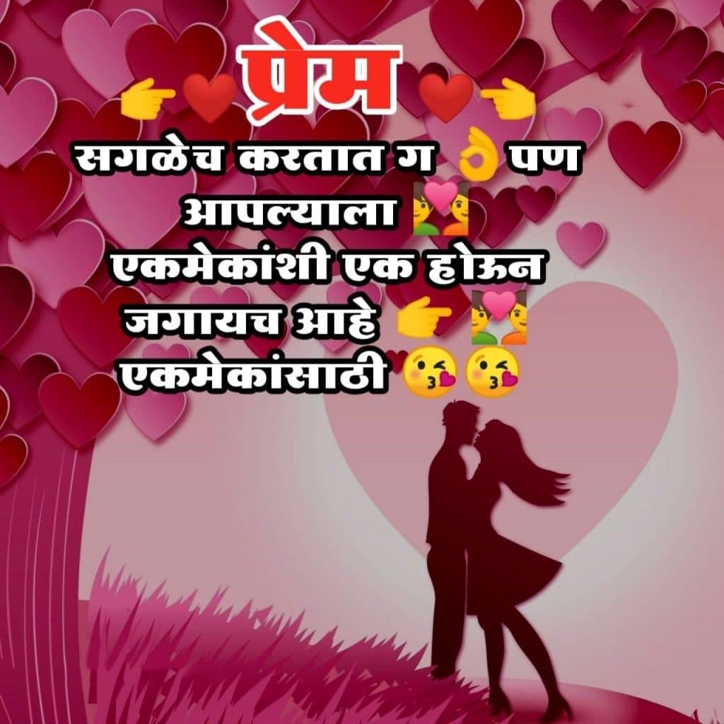 marathi love status for girlfriend, marathi love msg for husband, heart touching love quotes in marathi for boyfriend