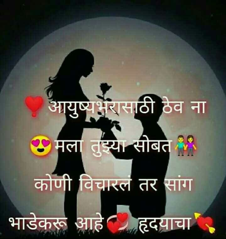 marathi romantic shayari, heart touching marathi lines, romantic shayari marathi
