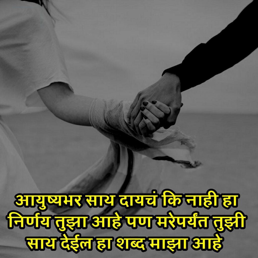 मराठी लव्ह स्टेटस, मराठी स्टेटस आठवण, लव स्टेटस मराठी प्रेयसी, प्रेमाचे स्टेटस मराठी, marathi status