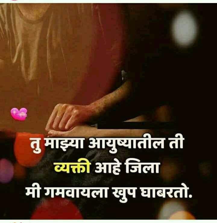 Marathi Love Status for Whatsapp, Romantic Marathi Status, Best cute marathi love status with images