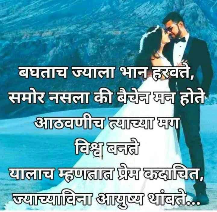 marathi shayari love, shayari in marathi, marathi romantic shayari, heart touching marathi lines, romantic shayari marathi
