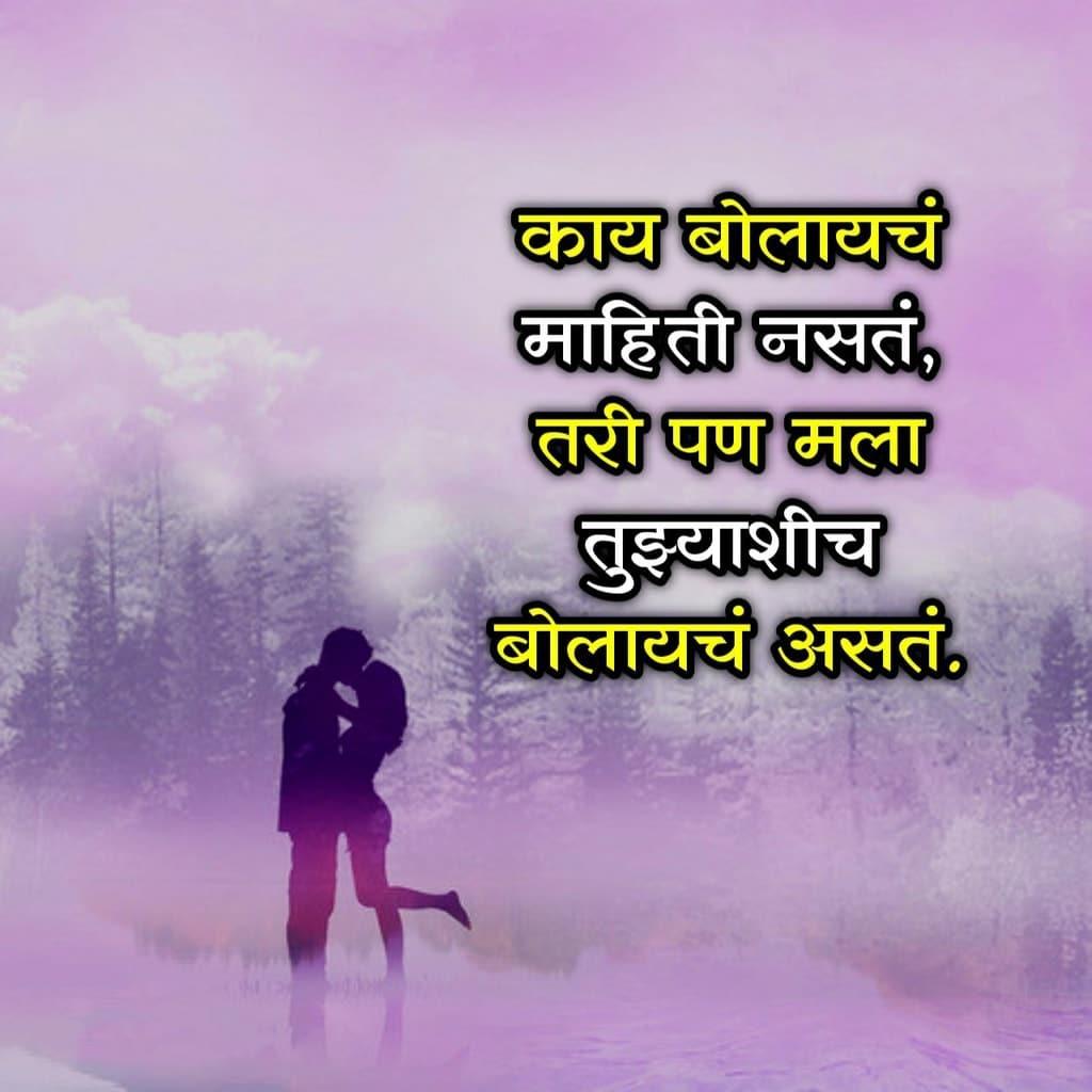 marathi romantic shayari, heart touching marathi lines, romantic shayari marathi, marathi shayari sms