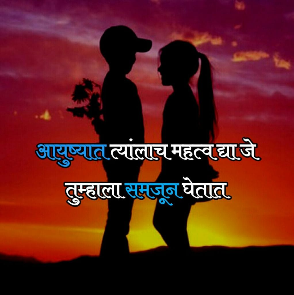 Images for love marathi quotes, Marathi Love status, Love Marathi Sms Love
