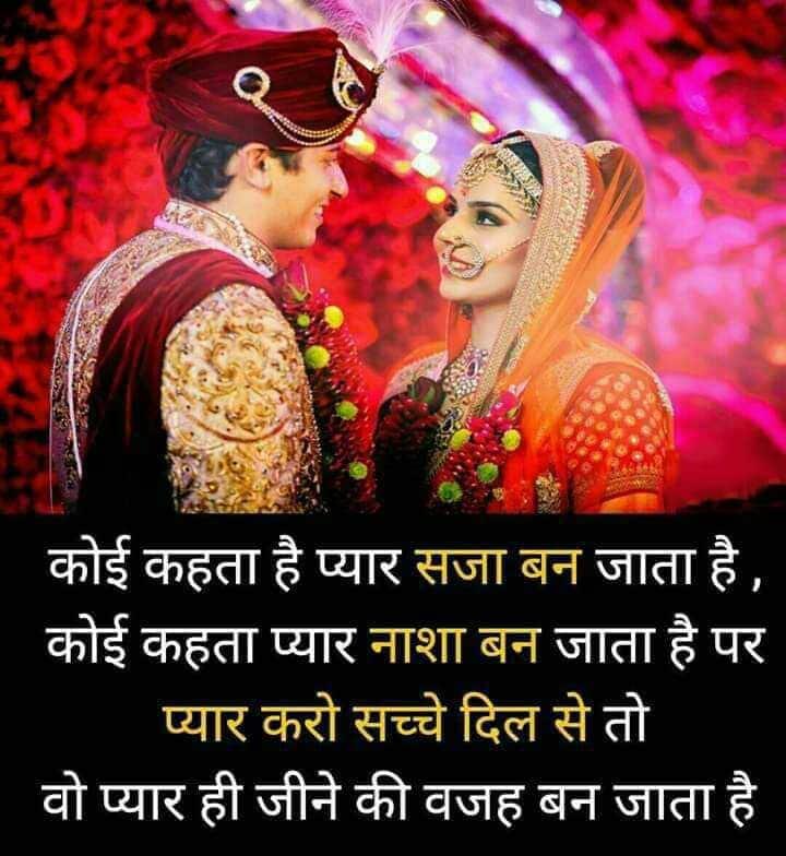 true love status in hindi, 2 line love status in hindi, beautiful love status in hindi