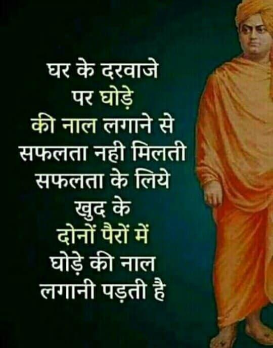 suvichar hindi, suvichar status in hindi, hindi suvichar