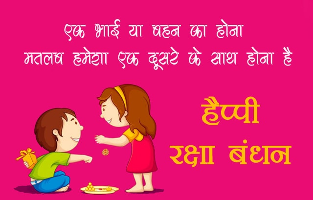 Raksha Bandhan Status In Hindi, Rakhi Status In Hindi, raksha bandhan status 2019, raksha bandhan status for facebook, raksha bandhan status line