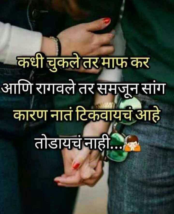 love quotes in marathi for boyfriend, heart touching love quotes in marathi, marathi love quotes for husband