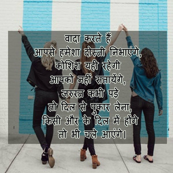 dosti shayari images, dosti shayari in hindi language, shayari hindi dosti