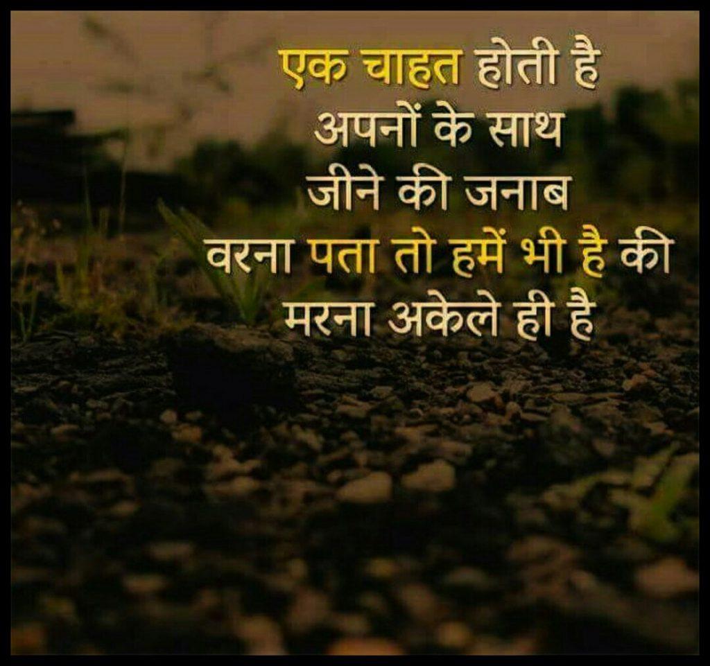 Ek Chahat Hote Hai Apno Ke Sath