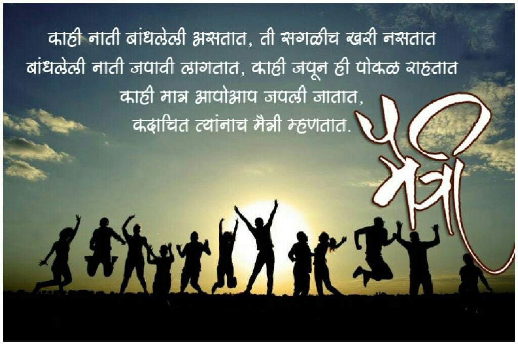 friendship quotes in marathi, best friend quotes in marathi, friends quotes in marathi, friendship quotes in marathi shayari, friendship quotes marathi