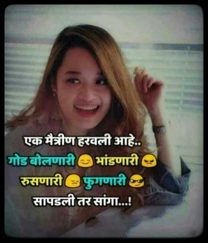 मराठी मैत्री शायरी, friendship in marathi, Best Happy Friendship Wishes