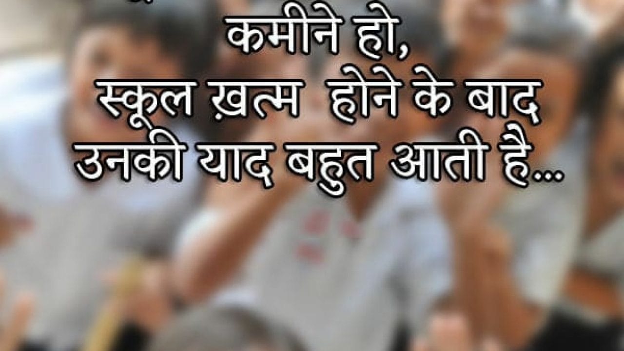 2 Line Dosti Quotes In Hindi Dosti Status For Whatsapp In Hindi