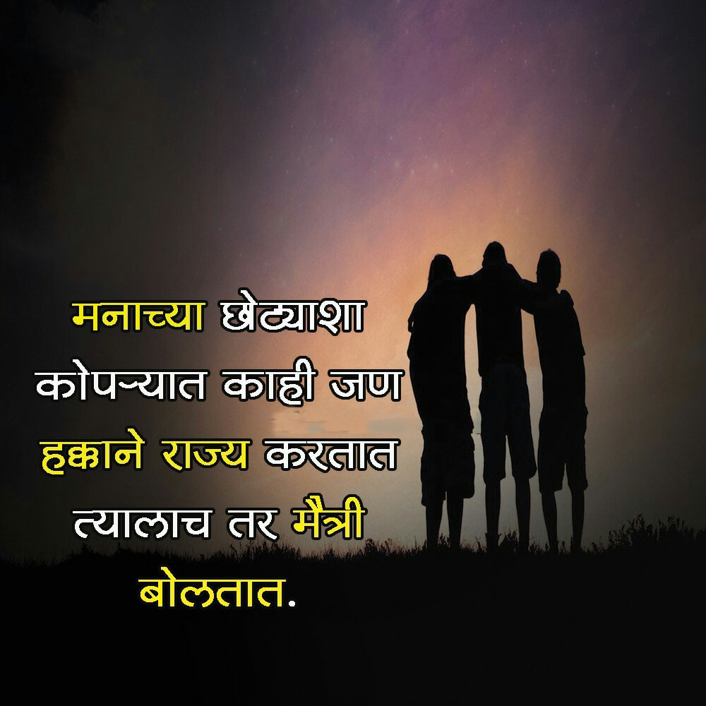 friendship quotes in marathi with images, heart touching marathi lines