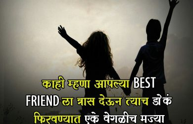 marathi friendship quotes