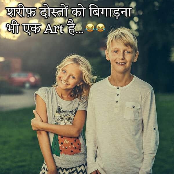 dost status in hindi, hindi status dosti, Dosti status in hindi, status in hindi dosti