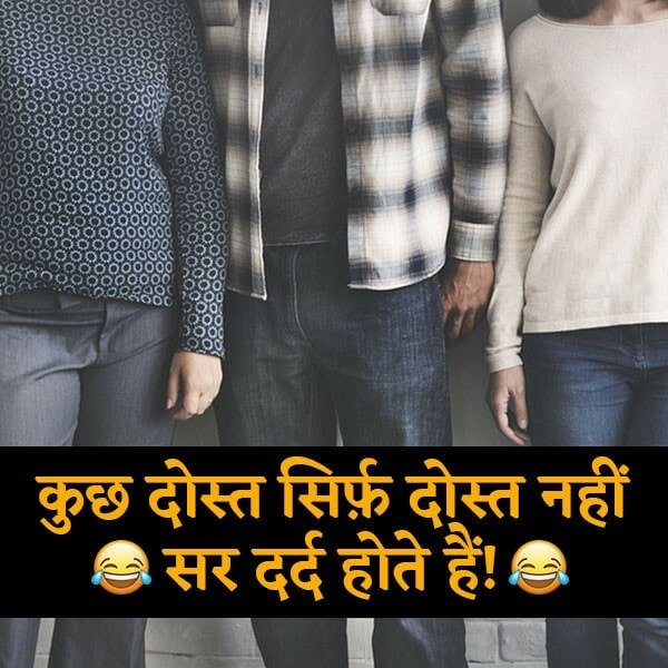 love dosti status, love dosti status in hindi, status dosti hindi, sachi dosti status in hindi