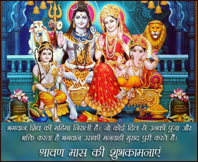 Happy Sawan Wishes, Sawan First Somwar Wishes