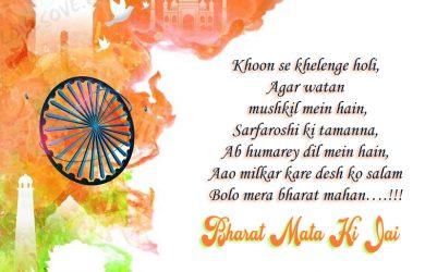 Indian Army Attitude Status In Hindi