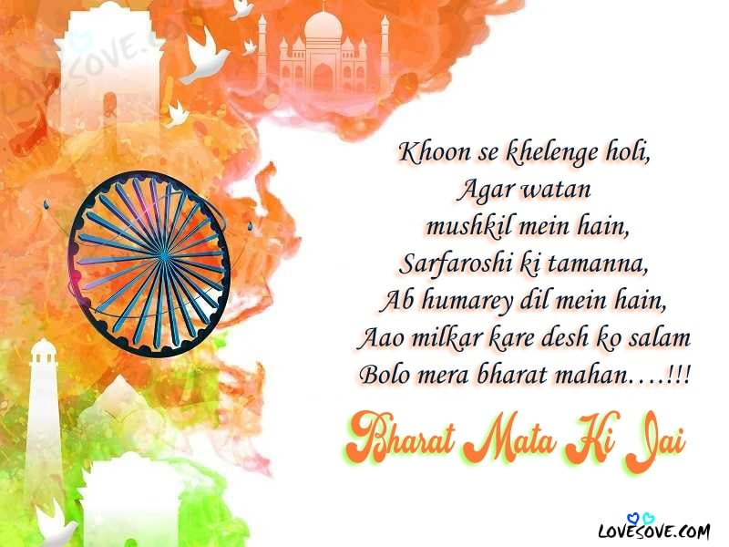 Bharat Mata Lines, independence day fb status, independence day shayari in hindi, independence day status, independence day attitude status, independence day status for facebook in hindi