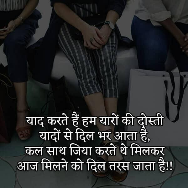 yaari shayari in hindi, best yaari shayari, dosti yaari shayari in hindi