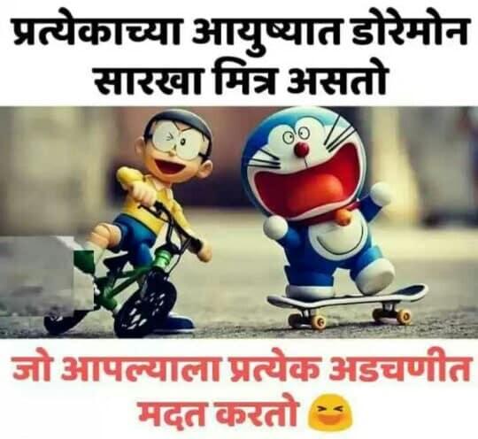 जिवलग मित्र स्टेटस मराठी, Friendship marathi facebook status