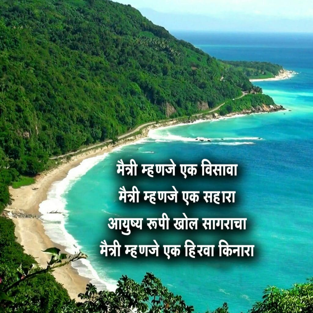 dosti shayari marathi language, फ्रेंडशिप मैत्री शायरी मराठी