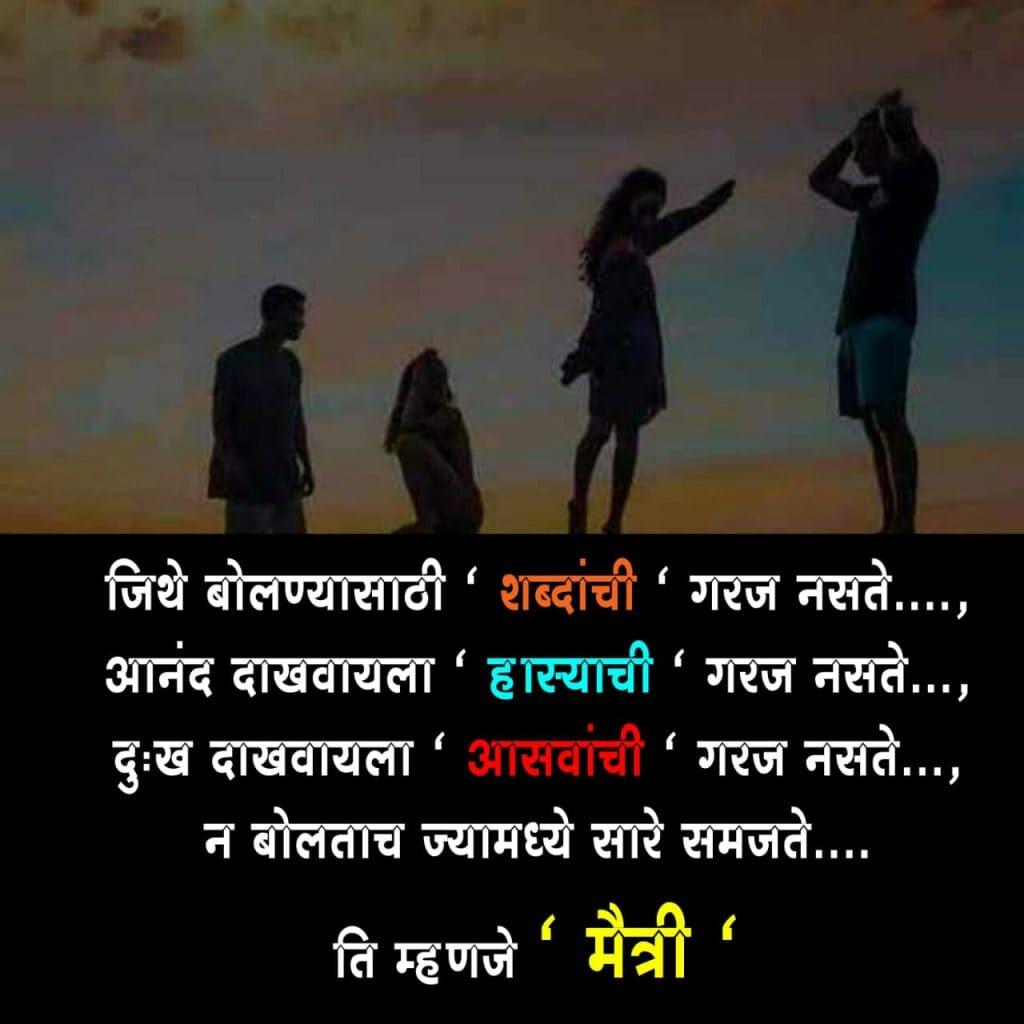 marathi shayari dosti, maitri shayari marathi