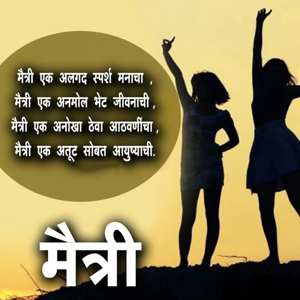 friendship shayari marathi, marathi shayari