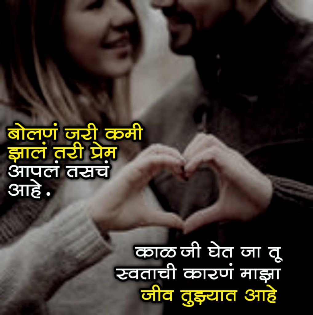 Marathi Love Status for Whatsapp, Romantic Marathi Status, Best cute marathi love status with images