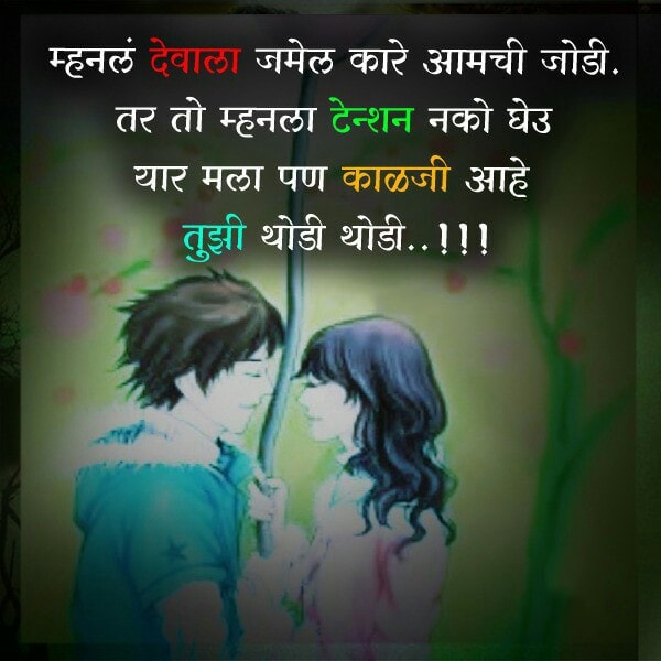 Marathi Love Status Images DP for WhatsApp, Love SMS Marathi, Love Shayari Marathi