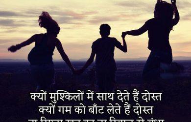 Best Dosti Shayari, हिंदी दोस्ती शायरी