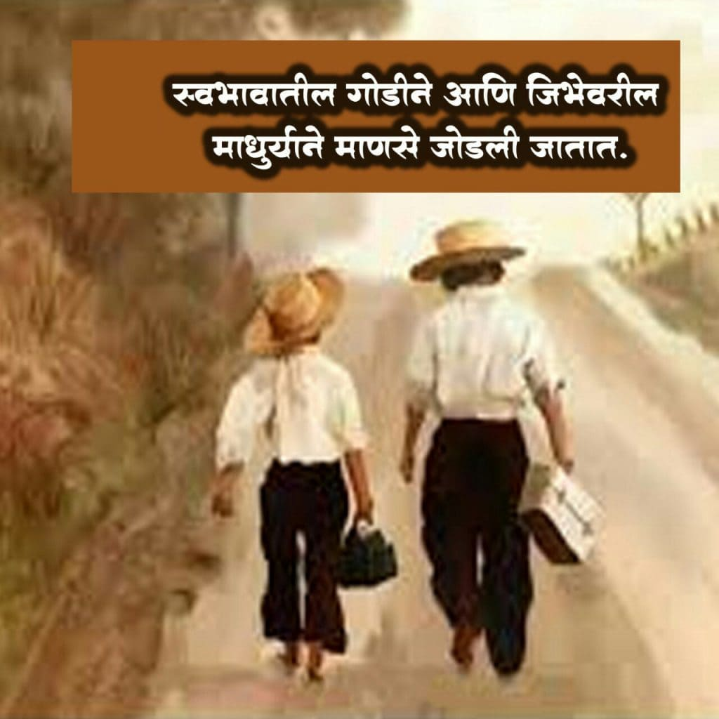 marathi shayari sms, love quotes in marathi for boyfriend, heart touching love quotes in marathi