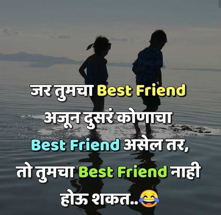 best friend quotes marathi, quotes on friendship in marathi, friends quotes marathi