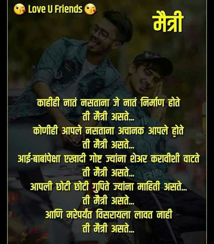 friends shayari in marathi, marathi friendship shayari, marathi shayari sms, sher shayari marathi