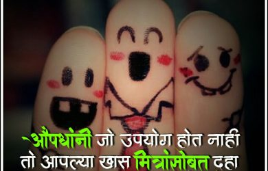 funny-birthday-wishes-for-friend-in-marathi